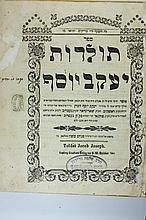 Toldot Ya'akov Yosef  - Lemberg 1858 - Stamp of the Rebbe of Chortkiv