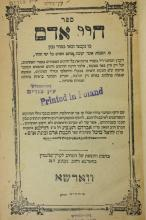 Chayei Adam - Signature of the Rebbetzen Sarah Rokach of Belz