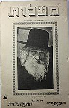 Collection of Newspapers on the Death of the Rebbe the Beit Yisrael of Gur