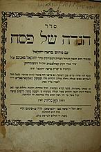 Passover Haggadah - Mar'eh Yechezkel - First Edition