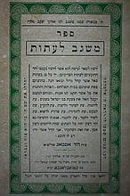 Important Collection of Books by the Rabbi of Morocco - First Editions - Jerusalem and Casablanca