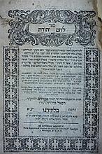 Lechem Yehuda (Rabbi Yehuda Ayash) - Livorno 1745 - First Edition