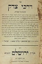 Collection of Books (Kabbala, Hassidism and more) - Jerusalem 1908