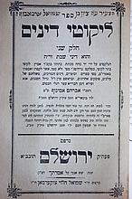 Complete Set - Likutei Dinim - The Bukhari Community, Jerusalem 1900-1904 - Single Edition