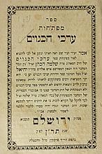 Maftechot Erkei Ha'Kinuyim - Kabbala - Jerusalem 1890