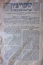 Two Issues of Sha'arei Zion - Jerusalem 1879, Gushzini Printing Press