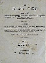 Amudei Torah (by the Vilna Goan's Brother) – Kabbala – Jerusalem 1880 – with the Or Torah Commentary – First Edition