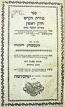 Taharat Ha'Kodesh - Lemberg, 1792 - the Copy of Rabbi Chaim Kitza Av Beit Din of Irsa - His Handwritten Signature, and a Leaf with Interesting Inscriptions in his Handwriting - Rare