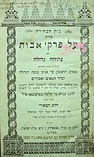 Beit Ha'Bechirah by the Me'iri on Pirkei Avot - Wein, 1855 - Special Edition - the Copy of Rabbi Noach Gavriel Segal Av Beit Din of Kerning, the Disciple of the