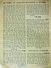 Hitorerut Ha'Teshuvah - a Revised Copy with Handwritten Corrections by the Rebbe Rabbi Yochanan Sofer of Erlau