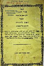 Or Ha'Ganuz - Ve'Zot Li'Yehudah - Lemberg, 1866 - First Edition - Includes the Rare Cover