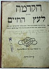Hakdama Ve'Derech Le'Etz Ha'Chaim, by Rabbi Zvi Hirsch of Zidichov - Lvov, [1832] - First Edition