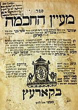 Ma'ayan Ha'Chochma, by Rabbi Asher Zvi Ostroh - Korzec, 1816 - First Edition, Printed in the Author's Lifetime - Approbation by the