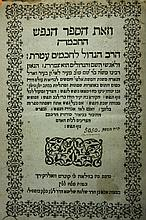 Ha'Nefesh Ha'Chachama, by Rabbi Moshe di Leon - Basel, 1608 - First Edition - Kabbalah