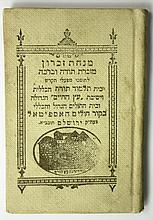 Shulchan Ha'Tahor - Jerusalem, 1910 - Two Different Title Pages - Special Printing for the Supporters of the