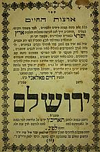 Artzot Ha'Chaim - The Only Book of Rabbi Chaim Palachi that was Printed in the Land of Israel