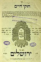 Chukei Chaim - the First Halachic Book Printed in Jerusalem - with a Responsum Regarding the History of the Printing House of Reb Yisrael Bak - Jerusalem, 1843 - Single Edition