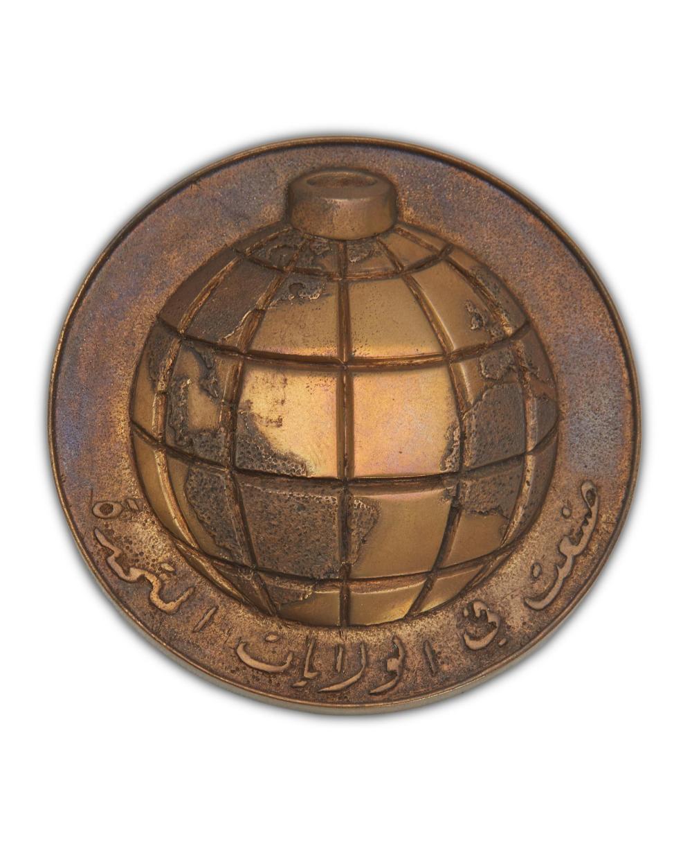 "Mona Hatoum, (b. 1952, Palestinian), ""Medal of Dishonour,"" 2008, Bronze, 2.5"" Dia."