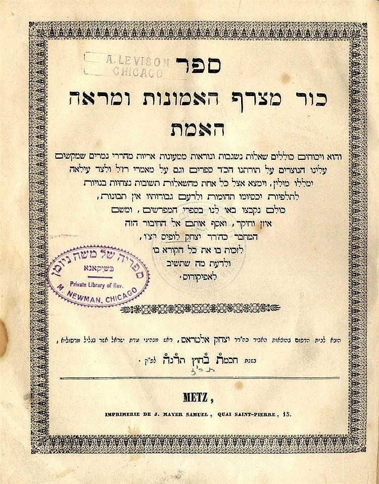 Kor Metzaref HaOmanut U'Mreh HaEmmet. Metz, 1847. First edition