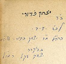 The Prayer Book of the Elder of the Kabbalists, Rabbi Yitzchak Kaduri, Which he Received from the Publisher Yitzchak Bakel, Jerusalem 1978