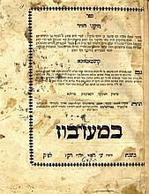 Tikunei Zohar. Miedzybozh, 1819