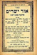 Emet L'Yaakov - Author's Grandson's Copy. Or Yesharim. Even Shetiyah