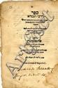 Darchei HaGemara. Mantua, [1593].