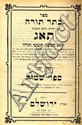 Keter Torah 'Taj', Jerusalem, [1894-1901.