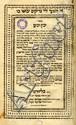 Yachin U'Boaz. Leghorn, [1782]. First Edition.