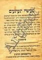 Ma'ase Ta'atuim. Budapest, [1922]. Rabbi Nosson Adler. 100 Exemplars.