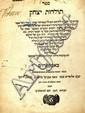 Toldot Yitzchak [Rabbi Yitzchak Karo]. Amsterdam, [1708].