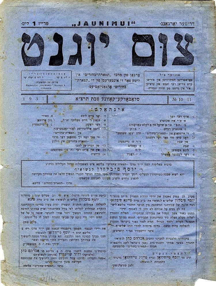 Periodical. 'Tzum Yugent'. Slobodka - Kovno, [1931].