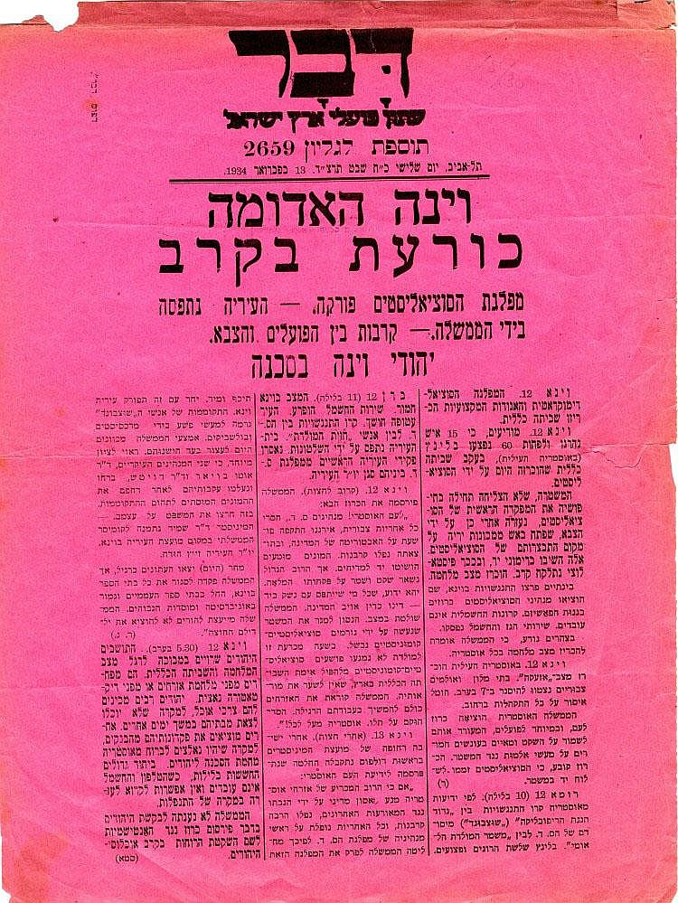 Davar. Tel Aviv, 1934. Special Issue Regarding Events in Vienna.