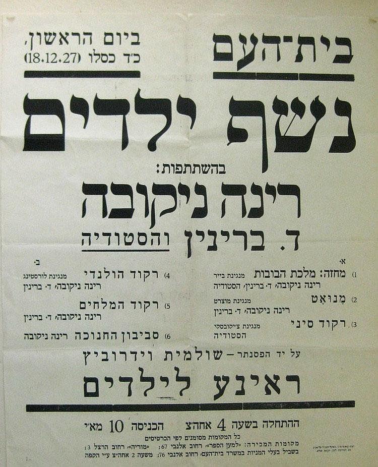 Poster. Children's Ball. Tel Aviv, 1927.