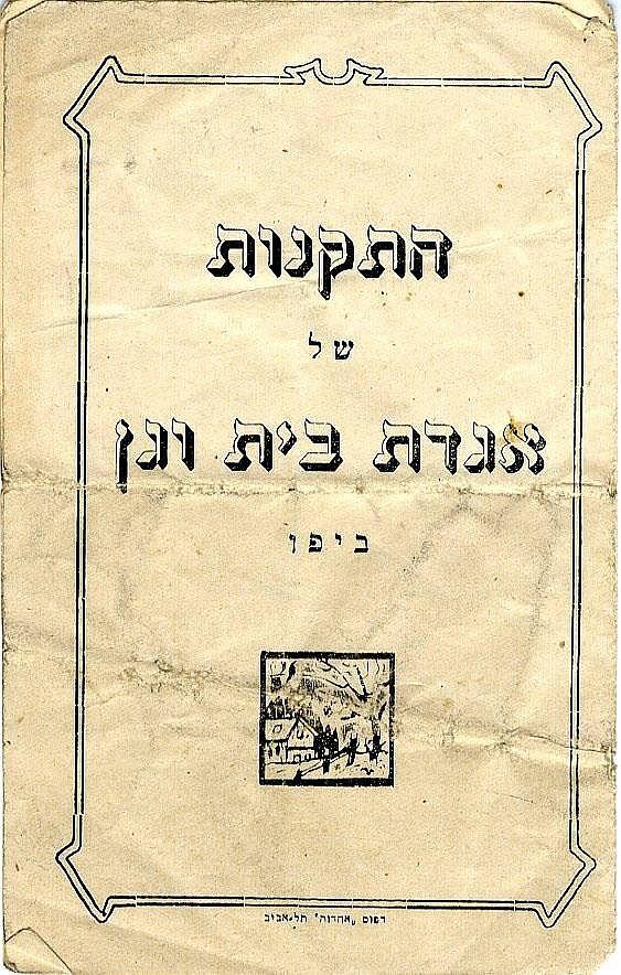 Bylaws of the 'Bayit V'Gan' Society in Jaffa. Tel Aviv, c. 1919.