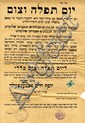 Broadsides. Two Posters. Opposing the Chief Rabbinate and the Eidah HaCharedit.