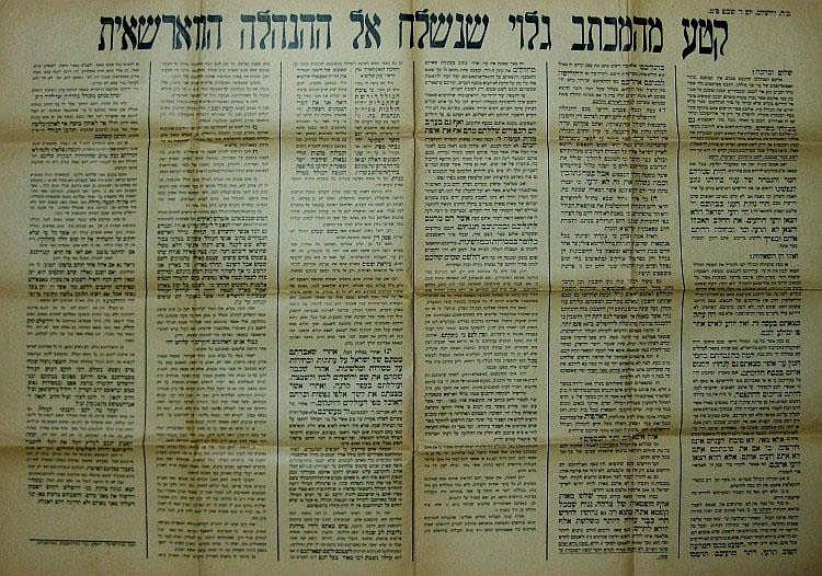 Broadside. Poster Related to 'Kollel Warsaw Poland'. Jerusalem, [1929].