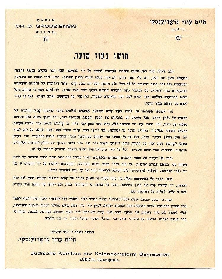 Broadsides. Issued by Rabbi Chaim Ozer Grodzinski. Vilna, [1931-1932]. [3].
