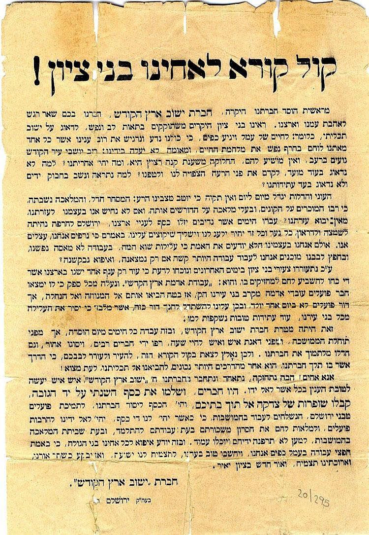Appeal. Fundraiser for the Chevrat Yishuv Eretz HaKodesh. Jerusalem, 1898.
