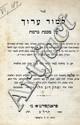 Limud Aruch. On Tractates Berachot, Shabbat, Rosh Hashana. 1868-1890.