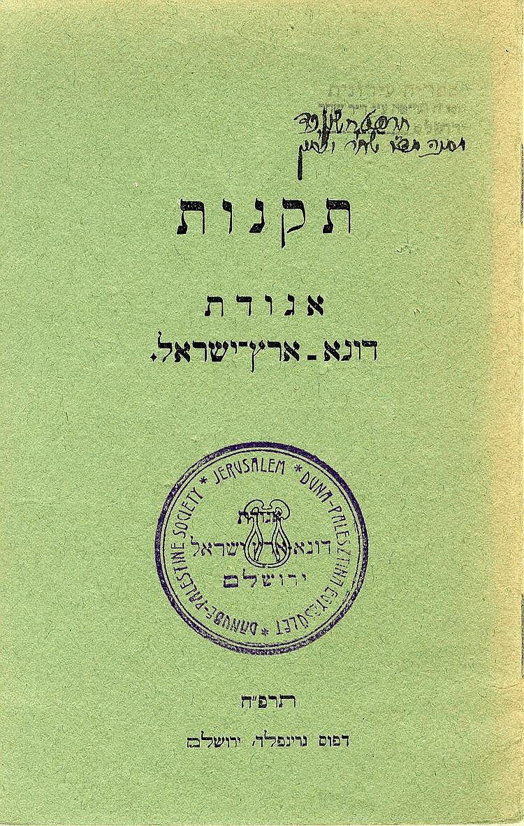 Takanot Agudat Duna  - Eretz Yisrael. Jerusalem, [1928].