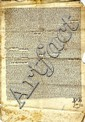 Historic Deed by the Son of the Rabbi of Koznitz. Jerusalem, [1837]. Signed by Rabbi Yona Moshe Navon, the Rishon L'Tzion.