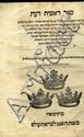 Reishit Daat. Vienna (1583)