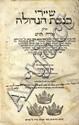 Shayarei Knesset HaGedola. Izmir, [1671].