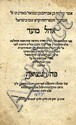 Ohel Moed. Venice, [1548].