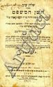 Handwriting and Signature of Rabbi Yaakov Yitzchak Halevi Horowitz, Head of Rabbinical Court in Radomishla and Kantczuga.