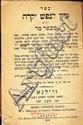 Tzion L'Nefesh Yikara. Eulogy for Rabbi Eliezer Lipman z