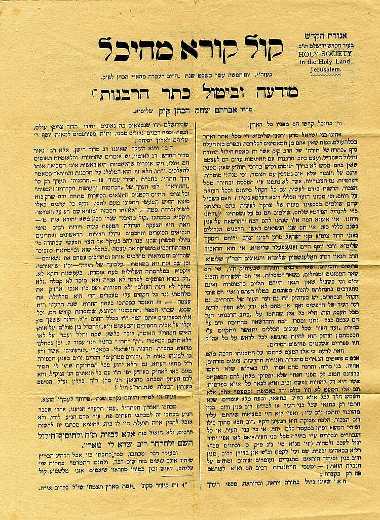 Notice Retracting the Rabbinate Position. Jerusalem, Tishrei [1919].