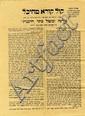 Notice Retracting the Rabbinate Position. Jerusalem, Tishrei [1919].