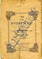 Bylaws of the 'Chevrat Yishuv Eretz HaKodesh'. Jerusalem, 1897.